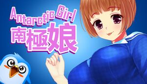 Antarctic Girl 南極娘 cover