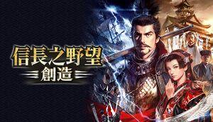 Nobunaga's Ambition: Souzou cover