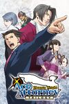 Phoenix Wright Ace Attorney Trilogy HD - cover.jpg