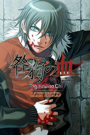Togainu no Chi ~Lost Blood~ cover