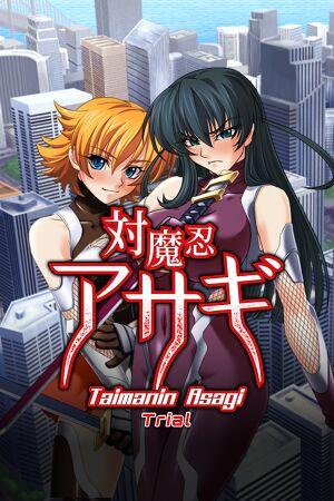 Taimanin Asagi 1: Trial cover