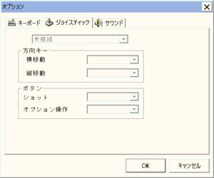 Input settings (controller).
