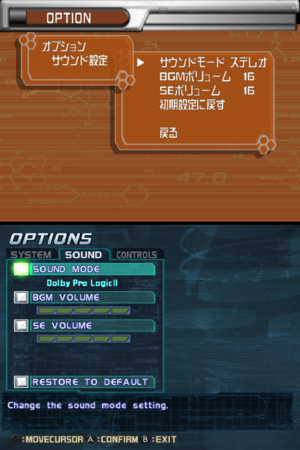 Audio settings (From top to bottom: Japanese X7 and X8).