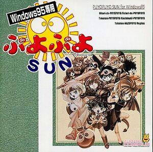 Puyo Puyo Sun cover