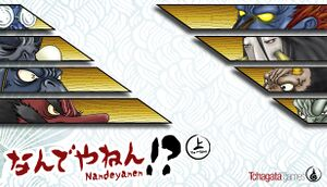 Nandeyanen!? - The 1st Sûtra cover