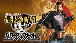 Nobunaga's Ambition: Ranseiki cover