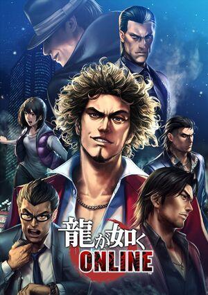 Ryu ga Gotoku Online cover
