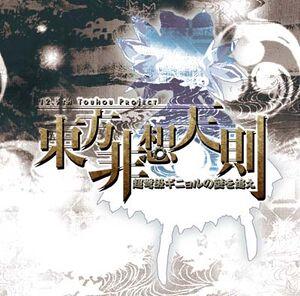 Touhou Hisoutensoku cover