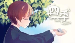 四季 The Four Seasons cover