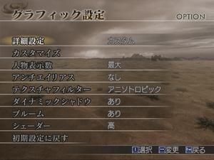 Advance video options menu