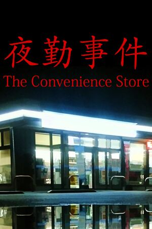 The Convenience Store cover