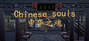 Chinese Souls - Hua Garden cover