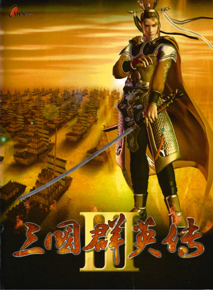 The Legend of Three Kingdoms 3 cover