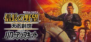 Nobunaga's Ambition: Tenkasousei cover
