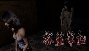 探灵笔记-1v5(Notes of Ghost) cover