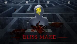 Bliss Maze(极乐迷宫) cover