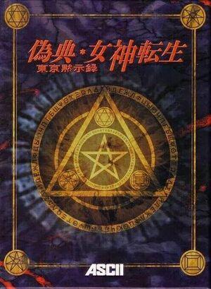 Giten Megami Tensei: Tokyo Mokushiroku cover