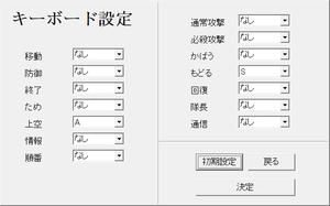 Keyboard input options menu