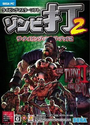 The Typing of the Dead 2 cover