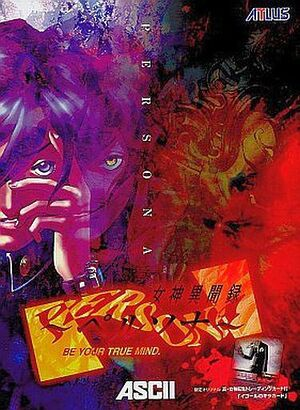 Megami Ibunroku Persona cover