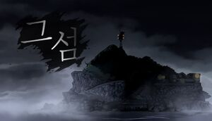 The Island: In To The Mist 그 섬 cover
