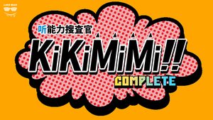 KiKiMiMi / 听能力搜查官 cover