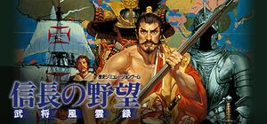 Nobunaga's Ambition: Bushou Fuunroku cover