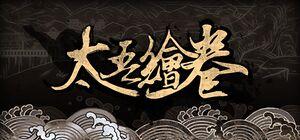 The Scroll of Taiwu cover