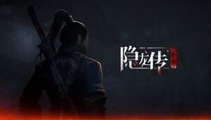 Hidden Dragon Legend: Shadow Trace cover