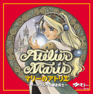 Atelier Marie The Alchemist of Salburg cover.png