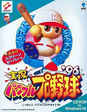 Jikkyou Powerful Pro Yakyuu '96 cover