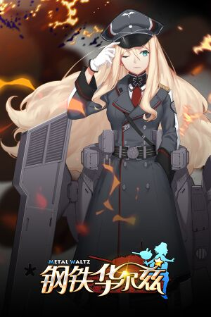 Metal Waltz: Anime Tank Girls cover