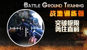 Battle Ground Training cover