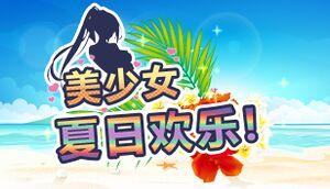 美少女夏日欢乐! cover