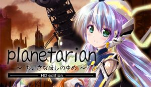 Planetarian HD cover