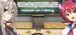 Attack on I-Ching 进击的易经 cover