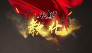 祛魅·教化(祛魅1) cover