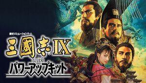 Romance of the Three Kingdoms IX cover